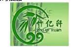 竹亿轩诚邀加盟