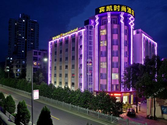 十堰宾凯酒店