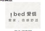 爱倍床垫加盟