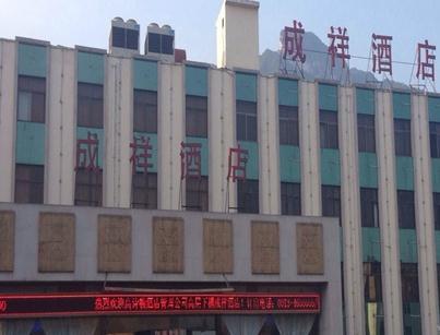华山成祥酒店诚邀加盟