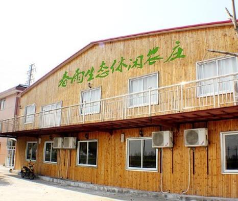西塘春雨生态农庄加盟