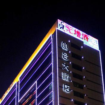 邯郸丛台大酒店