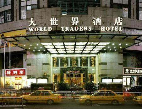 大世界酒店