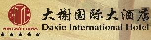 大榭国际酒店