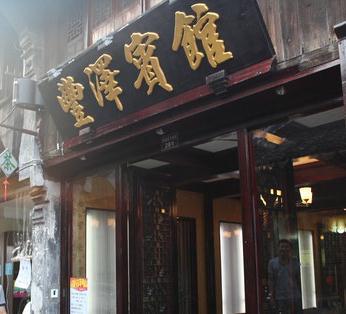 西塘丰泽宾馆加盟