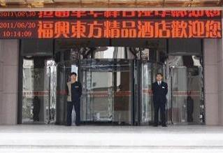 赤峰福兴东方精品酒店加盟