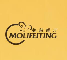 莫莉啡汀烘焙
