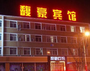 铁岭馥豪宾馆
