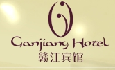 江西赣江宾馆