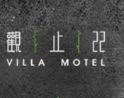 宁波观止22汽车旅馆