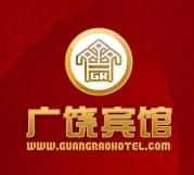 广饶县广饶宾馆