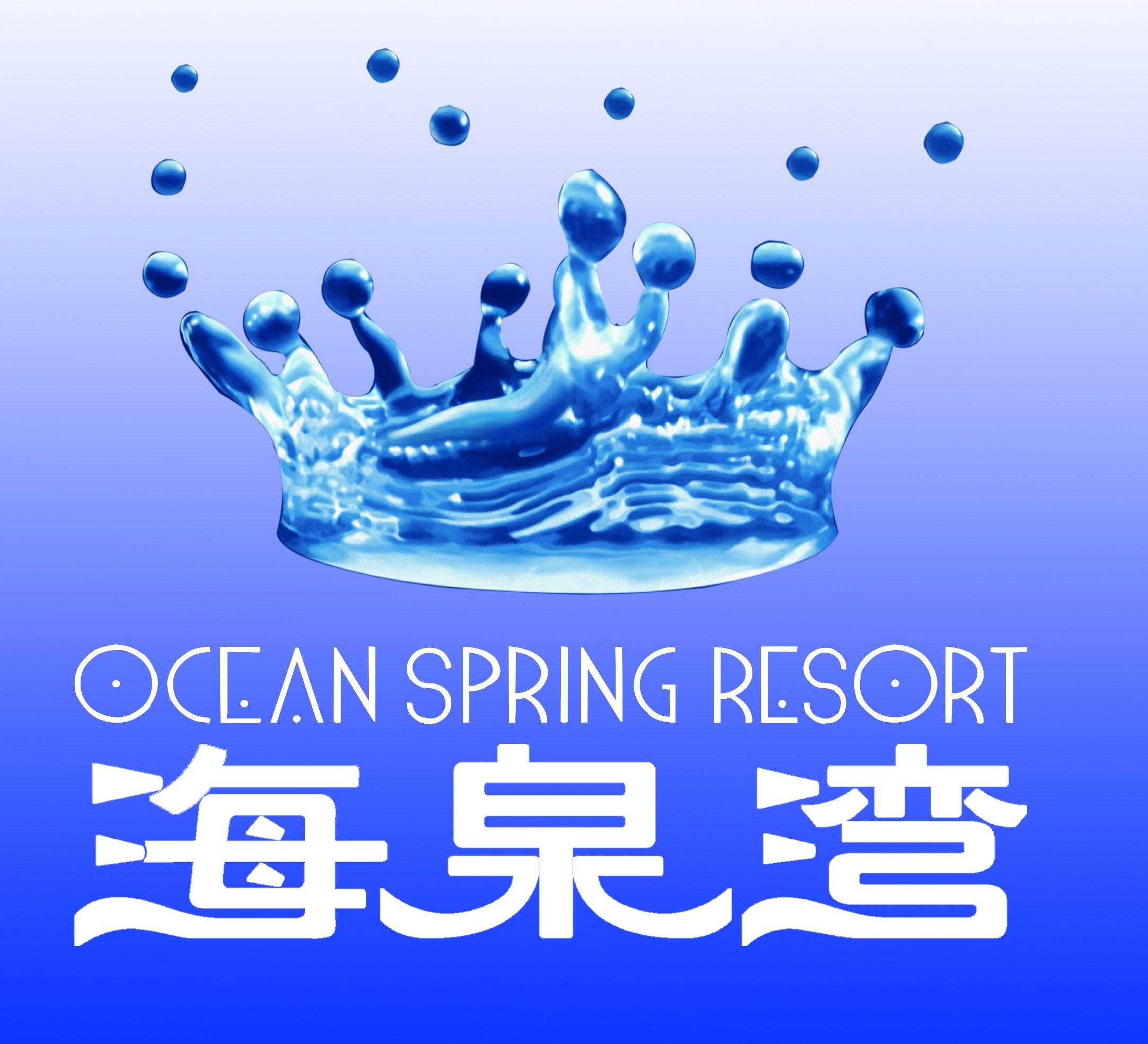 青岛海泉湾酒店logo