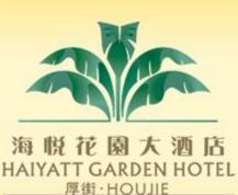 海悦花园酒店加盟
