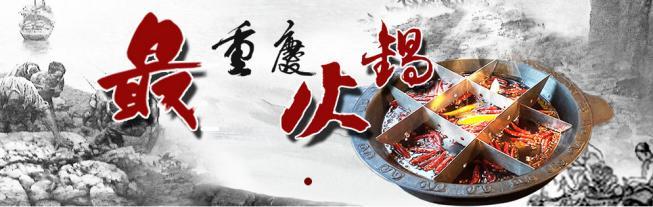 重庆崽儿火锅加盟优势