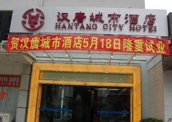 汉唐城市酒店