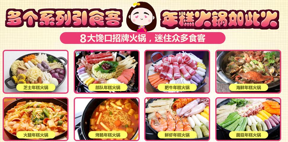 Kiumi年糕火锅店加盟