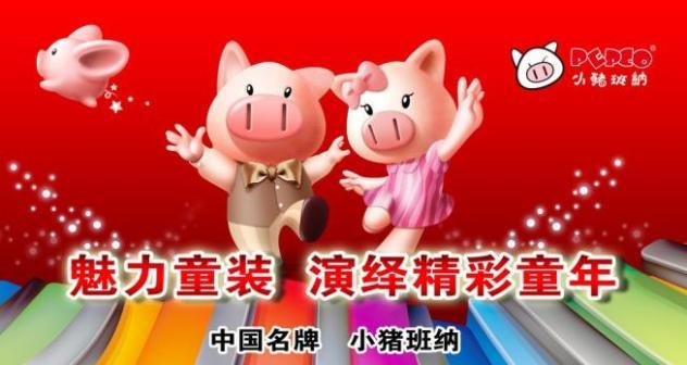 小猪班纳加盟流程