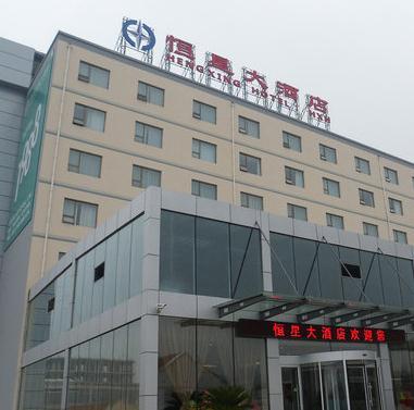 青島恒星大酒店