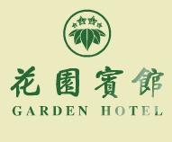 汕头花园宾馆