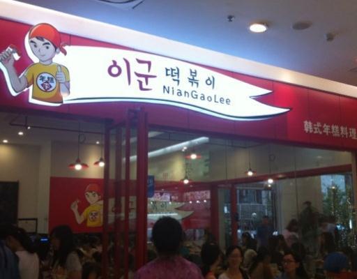 niangaoli韩国niangao料理店