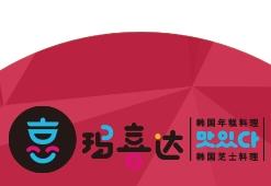 玛喜达韩国年糕火锅加盟