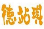 德站琪韩国年糕火锅