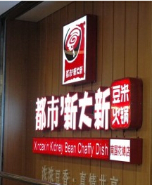 豆米韩国年糕火锅