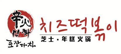 辛火韩国年糕火锅加盟