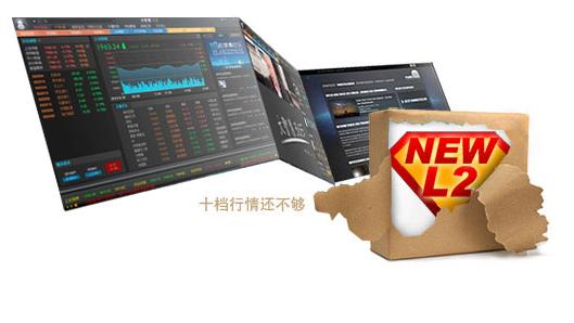 大智慧股票软件加盟图片