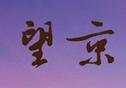 望京韩国年糕火锅加盟