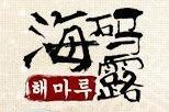 海码露韩国年糕火锅