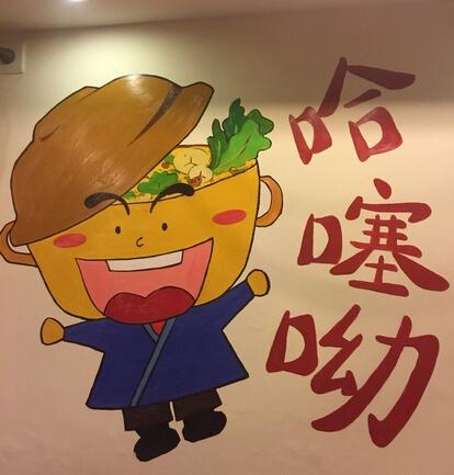 哈噻呦韩国年糕火锅