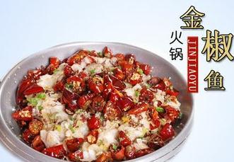金椒魚火鍋