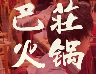 巴庄火锅加盟