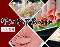 莽子火锅加盟
