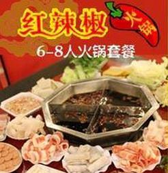 红辣椒火锅
