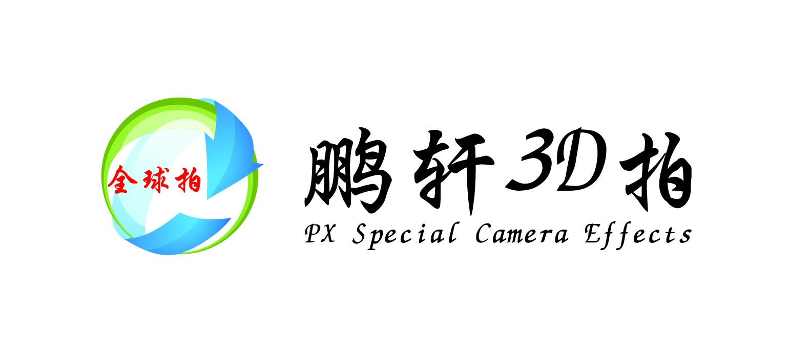 鹏轩3D拍诚邀加盟
