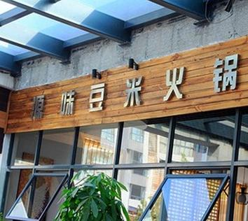 豆米火锅诚邀加盟