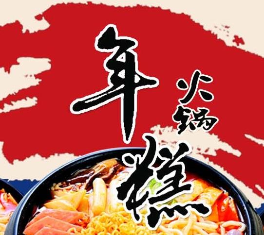 玛食达年糕火锅加盟