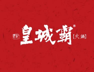 皇城霸火锅加盟