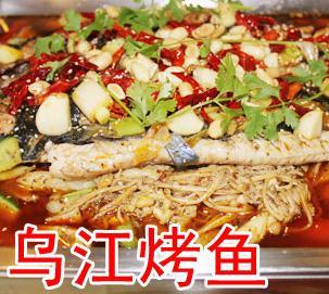 乌江烤鱼诚邀加盟