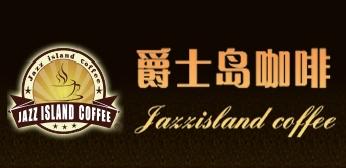 爵士岛咖啡厅