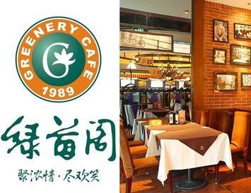 绿茵阁咖啡厅