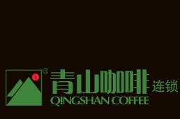 青山咖啡诚邀加盟