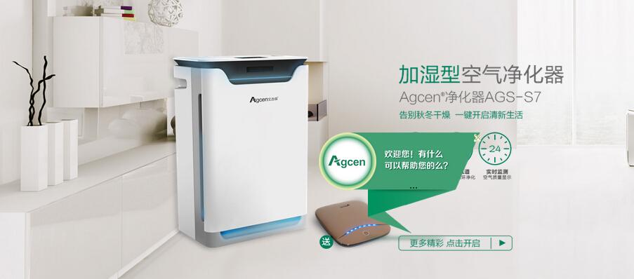 艾吉森空气净化器加盟