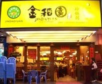 金稻园砂锅粥