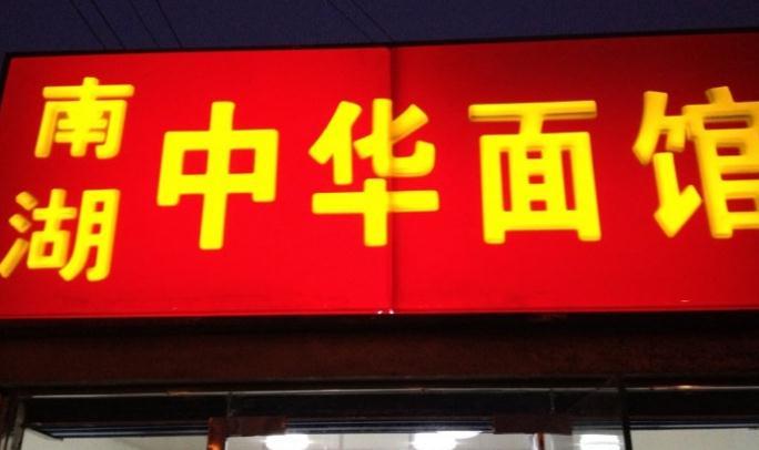 中华面馆加盟