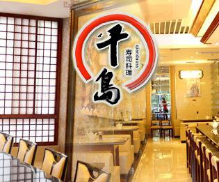 千岛寿司加盟