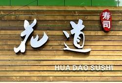 花道寿司加盟