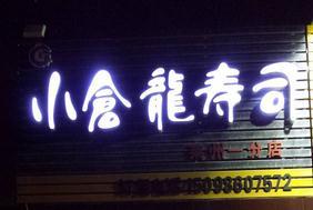 小仓龙寿司